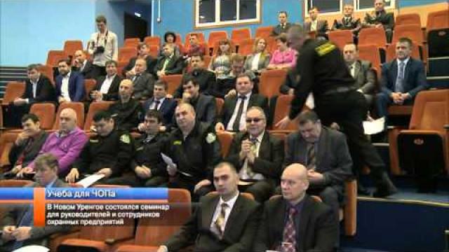 ВНовом Уренгое состоялся семинар для руководителей исотрудников охранных предприятий.