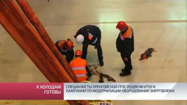 Специалисты Уренгойской ГРЭС подвели итоги кампании помодернизации оборудования энергоблока.