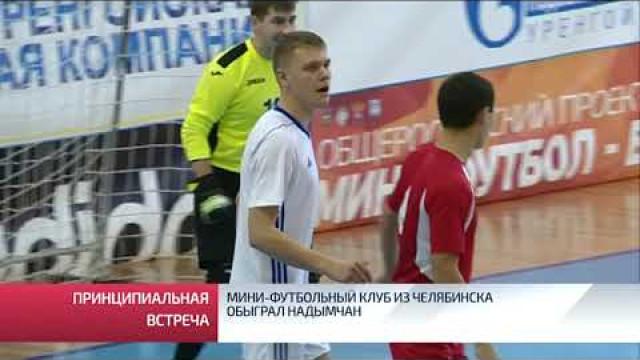 Мини-футбольный клуб изЧелябинска обыграл надымчан.