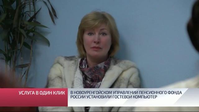 Вновоуренгойском управлении пенсионного фонда России установили гостевой компьютер.