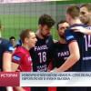 Новоуренгойский ВК«Факел» стал обладателем Европейского Кубка Вызова.