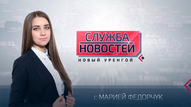 Служба новостей. Выпуск от1декабря 2020г.