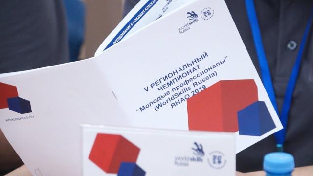 ВНовом Уренгое проходит региональный чемпионат профессионального мастерства WоrldSkills