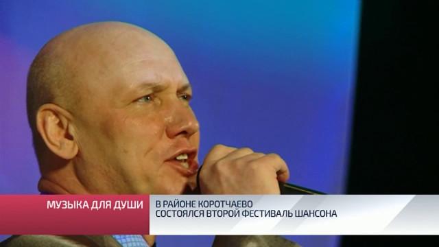 Врайоне Коротчаево состоялся второй фестиваль шансона.