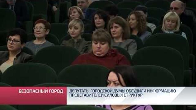 Депутаты городской думы обсудили информацию представителей силовых структур.
