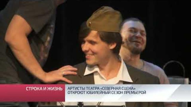 Артисты театра «Северная сцена» откроют юбилейный сезон премьерой.