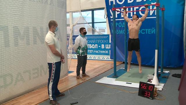 Новоуренгоец Равиль Хакимов установил новый мировой рекорд вбёрпи-подтягиваниях