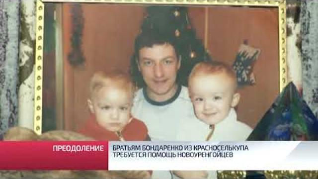 Братьям Бондаренко изКрасноселькупа требуется помощь новоуренгойцев.