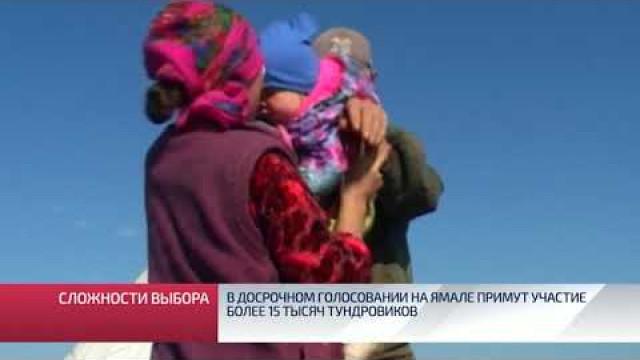 Вдосрочном голосовании наЯмале примут участие более 15тысяч тундровиков.