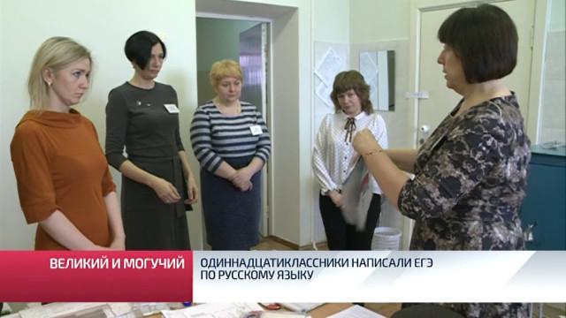 Одиннадцатиклассники написали ЕГЭ порусскому языку.