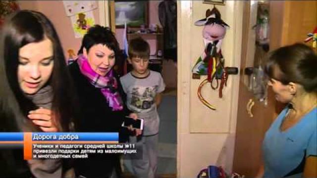 Ученики ипедагоги средней школы №11 привезли подарки детям измалоимущих имногодетных семей.