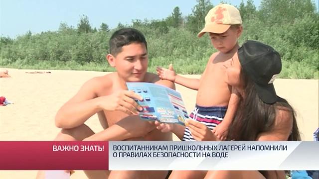 Воспитанникам пришкольных лагерей напомнили оправилах безопасности наводе.