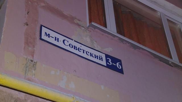 Жильцы дома вмкр. Советский пожаловались нанеудовлетворительное состояние своей многоэтажки