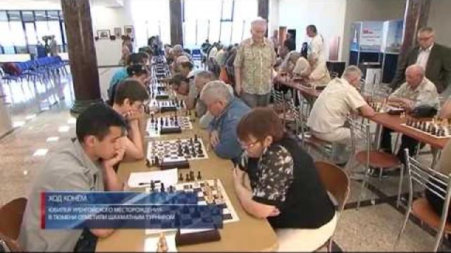 Юбилей Уренгойского месторождения вТюмени отметили шахматным турниром.