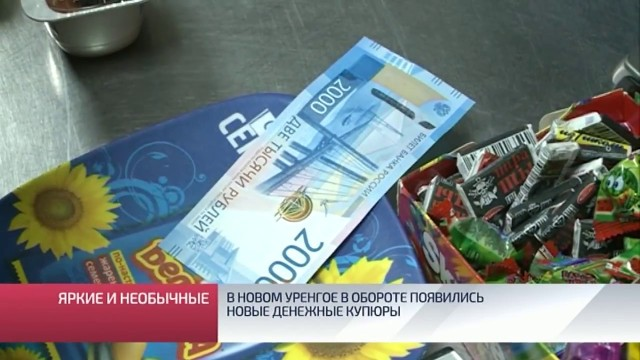ВНовом Уренгое вобороте появились новые денежные купюры.