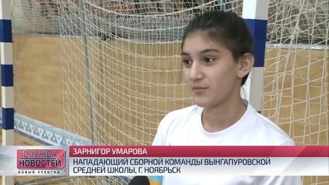 ВНовом Уренгое проходит региональный этап общероссийского проекта «Мини-футбол вшколу».