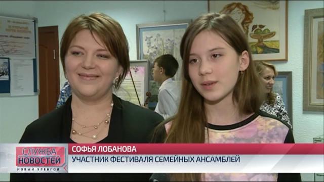 Вдетской школе искусств №2состоялся фестиваль семейных ансамблей.
