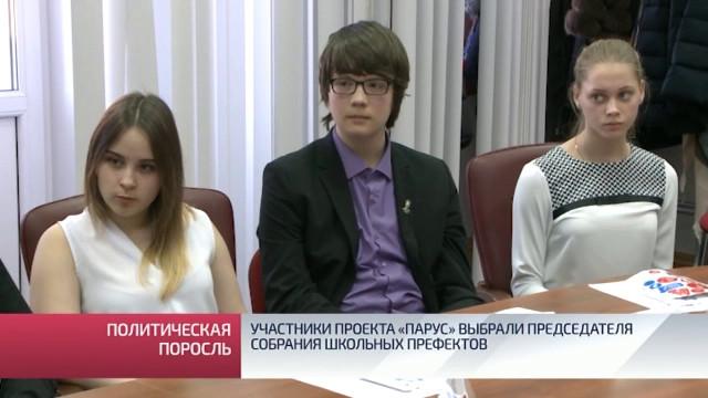 Участники проекта «ПАРУС» выбрали председателя собрания школьных префектов.