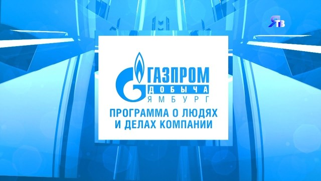 Газпром добыча Ямбург. Выпуск от26октября 2020г.