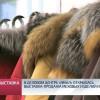 Вделовом центре «Ямал» открылась выставка-продажа меховых изделий ипуховиков.