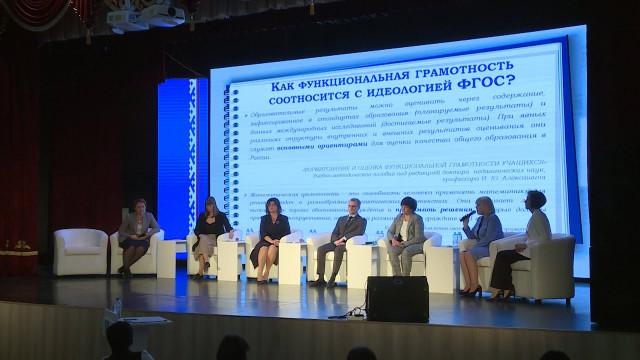 Необходимость цифровой среды вшколах обсудили участники педагогического форума