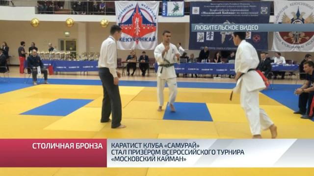 Каратист клуба «Самурай» стал призёром Всероссийского турнира «Московский кайман».