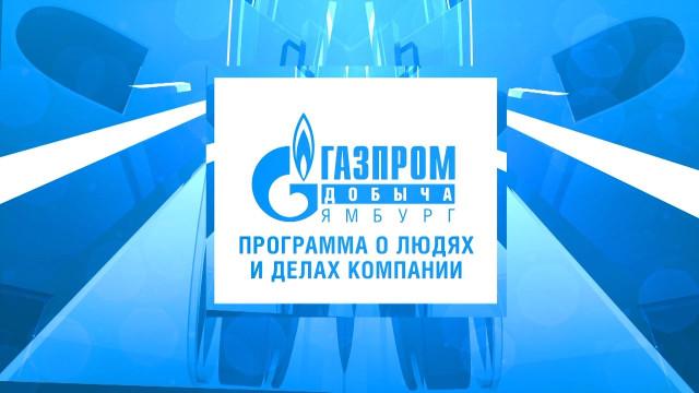 Газпром добыча Ямбург. Выпуск от22марта 2021г.