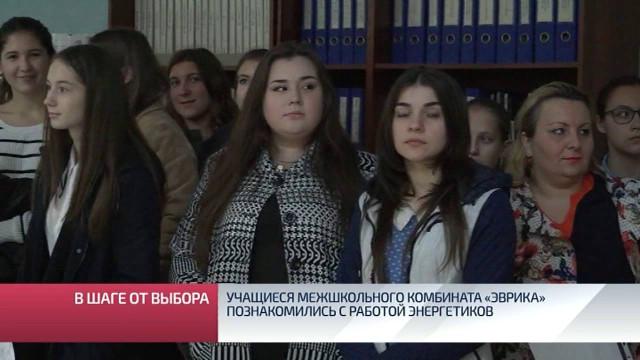 Учащиеся межшкольного комбината «Эврика» познакомились сработой энергетиков.