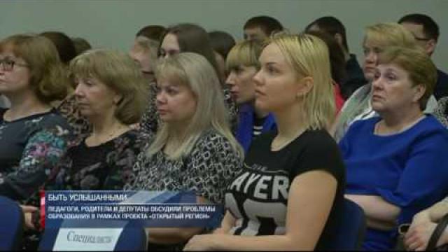 Педагоги, родители идепутаты обсудили проблемы образования врамках проекта «Открытый регион».