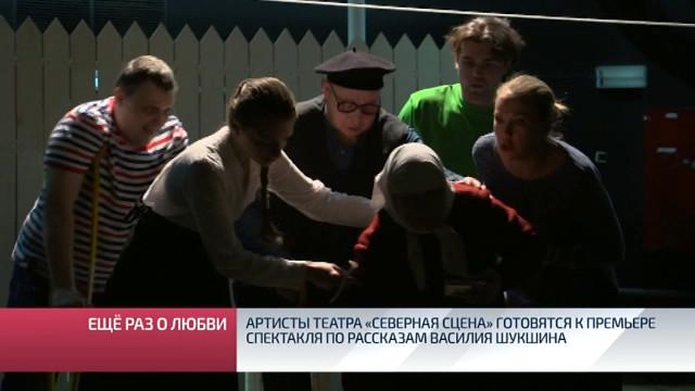 Артисты театра «Северная сцена» готовятся кпремьере спектакля порассказам Василия Шукшина.
