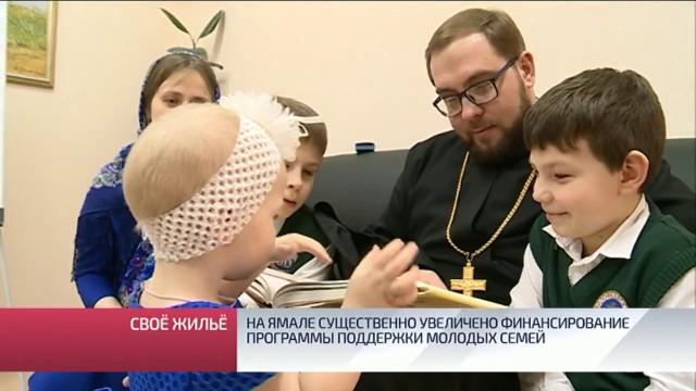 На Ямале существенно увеличено финансирование программы поддержки молодых семей