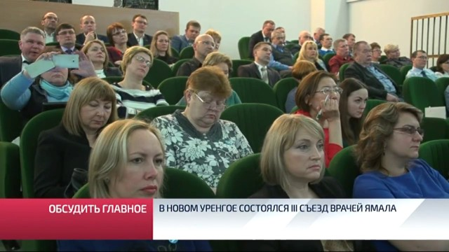 ВНовом Уренгое состоялся III съезд врачей Ямала.