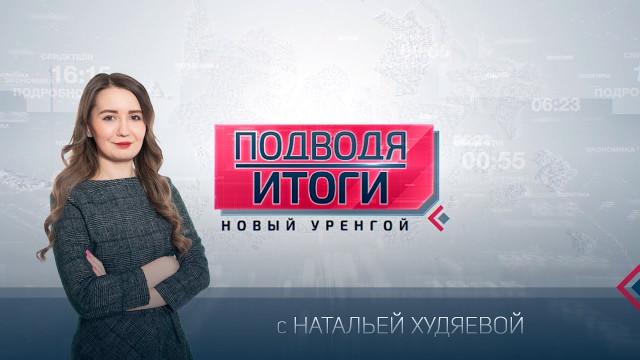 Подводя итоги. Выпуск от24мая 2020г.