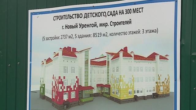 Детский сад вмикрорайоне Строителей возводят попрограмме муниципально-частного партнёрства