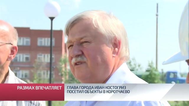 Глава города Иван Костогриз посетил объекты вКоротчаево.