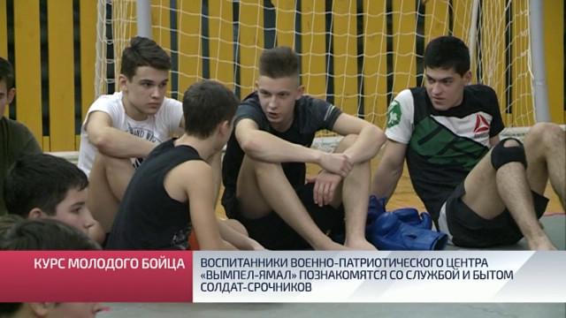 Воспитанники военно-патриотического центра «Вымпел-Ямал» познакомятся сослужбой ибытом солдат-срочников.