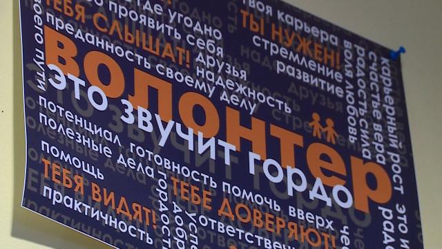 Молодёжный ресурсный центр готов обучать волонтёров