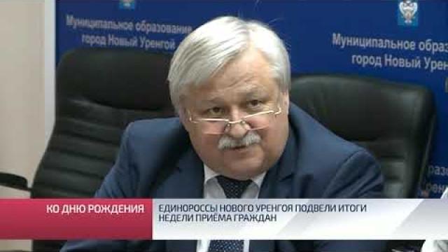 Единороссы Нового Уренгоя подвели итоги недели приёма граждан.