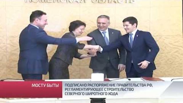 Подписано распоряжение ПравительстваРФ, регламентирующее строительство Северного широтного хода.