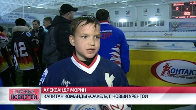 Новый Уренгой принимает третий этап всероссийского турнира «Золотая шайба».