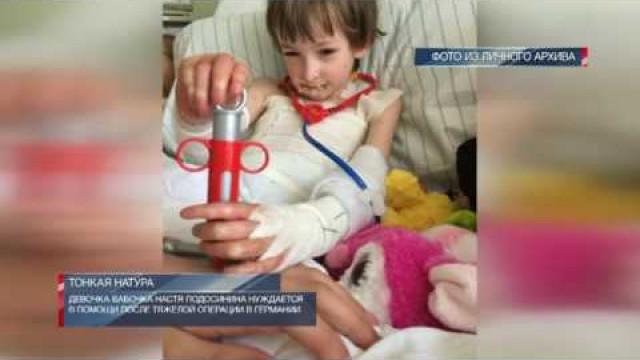 Девочка бабочка Настя Подосинина нуждается в помощи после тяжелой операции в Германии.