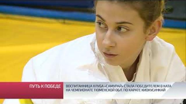 Воспитанница клуба «Самурай» стала победителем вКата наЧемпионате Тюменской обл.покарате киокусинкай.