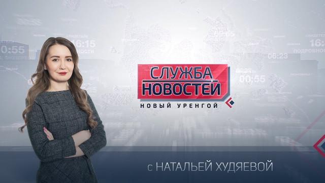 Служба новостей. Выпуск от21сентября 2020г.