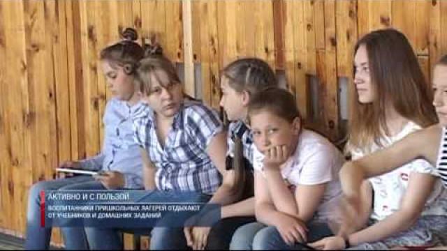 Воспитанники пришкольных лагерей отдыхают отучебников идомашних заданий.