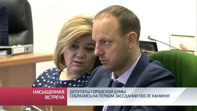 Депутаты Городской Думы собрались напервом заседании после каникул.