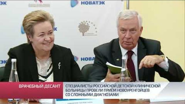 Специалисты Российской детской клинической больницы провели приём новоуренгойцев сосложными диагнозами.