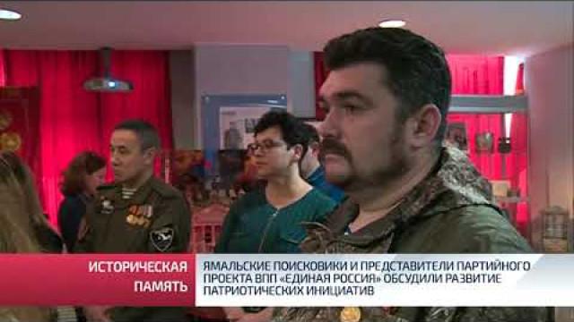 Ямальские поисковики ипредставители партийного проекта ВПП «Единая Россия» обсудили развитие патриотических инициатив.