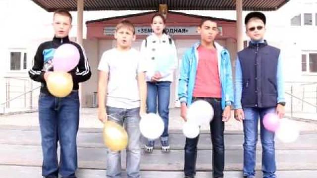 Поздравление ребят из6Вкласса школы «Земля родная»