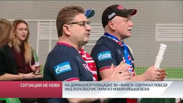 Надомашней площадке ВК«Факел» одержал победу над волейболистами изНовокуйбышевска.