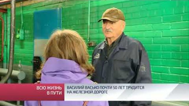 Василий Васько почти 50лет трудится нажелезной дороге.